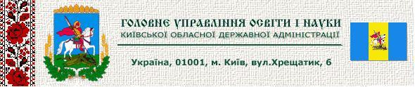 Головне управління освіти і науки Київоблдержадміністрації